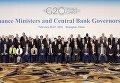 Министры финансов и управляющие ЦБ стран G20 на встрече в в Шанхае, 27 февраля 2016