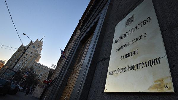 Минэкономразвития сообщило оботсутствии финансового спада летом
