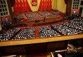 Заседание Всекитайского собрания народных представителей, 5 марта 2016