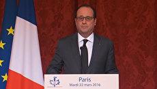 Гнусные и подлые – президент Франции Франсуа Олланд о терактах в Брюсселе