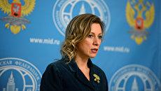 Официальный представитель министерства иностранных дел Российской Федерации Мария Захарова. Архивное фото