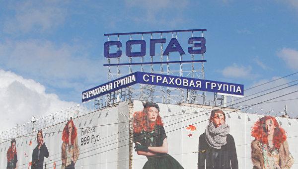 Логотип СОГАЗ. Архивное фото