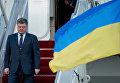 Президент Украины Петр Порошенко прибыл в США