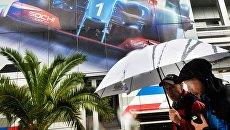 В паддоке Сочи Аводрома, на котором будет проходить российский этап чемпионата мира по кольцевым автогонкам в классе Формула-1