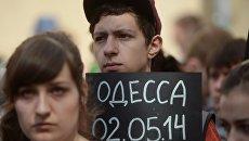 Участники акции в память о погибших при пожаре в одесском Доме профсоюзов. Архивное фото