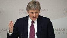 Брифинг пресс-секретаря президента РФ Дмитрия Пескова. Архивное фото