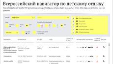 Всероссийский навигатор по детскому отдыху: лето 2016