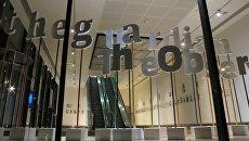 Офисы британских изданий Guardian и The Observer