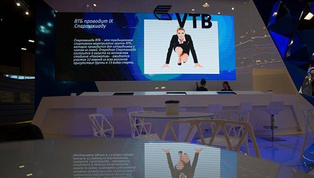 Стенд банка ВТБ. Архивное фото