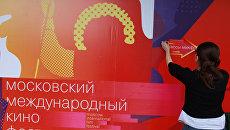 Подготовка к Московскому Международному кинофестивалю. Архивное фото