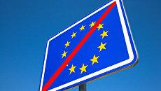 Дорожный знак с перечеркнутым флагом Евросоюза. Архивное фото