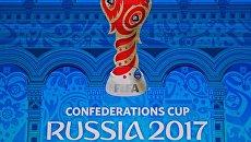Эмблема Кубка Конфедераций FIFA 2017. Архивное фото