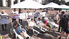 Протестующие против летних каникул депутатов устроили курорт у Рады в Киеве