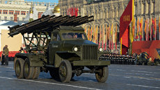 Боевая машина реактивной артиллерии периода Великой Отечественной войны БМ-13 на Красной площади в Москве во время торжественного марша