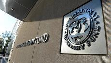 Здание Международного валютного фонда. Архивное фото