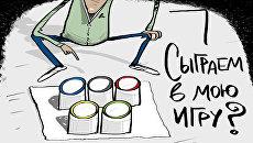 Наперстки по-олимпийски