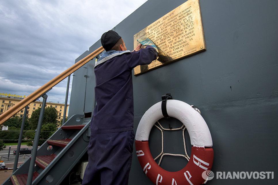 Последние приготовления к открытию для посетителей крейсера Аврора в Санкт-Петербурге