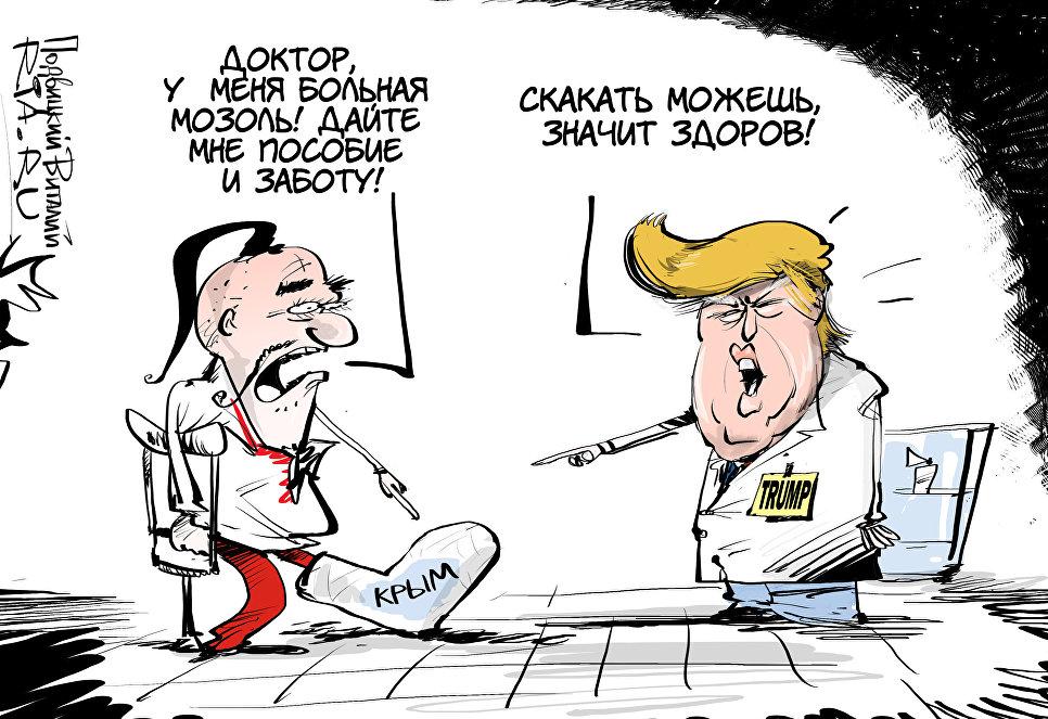 Картинки по запросу трамп и украина картинки