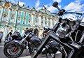 Участники мотофестиваля St.Petersburg Harley® Days во время построения мотопарада на Дворцовой площади