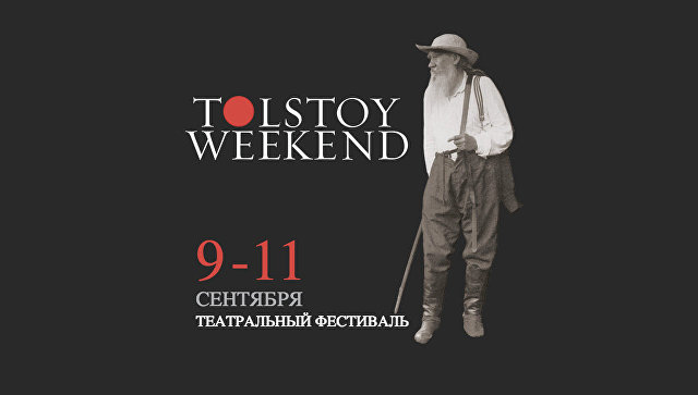 Театральный фестиваль Tolstoy Weekend пройдет 9-11 сентября в Ясной Поляне