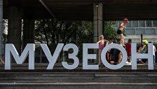Парк искусств Музеон в Москве. Архивное фото