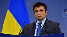 Глава МИД Украины Павел Климкин. Архивное фото