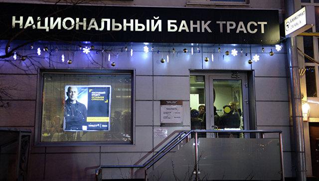 Офис банка Траст в Москве. Архивное фото