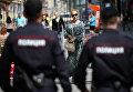 Сотрудники полиции патрулируют пешеходные улицы Москвы