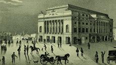 Александринский театр – литография 1840-х гг