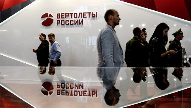 Стенд холдинга Вертолеты России. Архивное фото