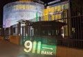 """Немецкие художники высветили надпись """"Банк 9/11"""" на здании посольства Саудовской Аравии"""