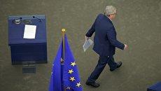 Председатель Еврокомиссии Жан-Клод Юнкер после выступления на пленарной сессии Европарламента в Страсбурге. 14 сентября 2016