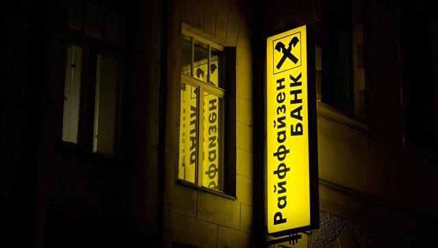 ВЕкатеринбурге мужчина ограбил кабинет «Райффайзенбанка»
