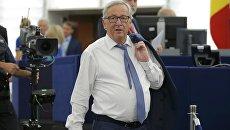 Председатель Еврокомиссии Жан-Клод Юнкер после заседания Европарламента в Страсбурге. 14 сентября 2016 года