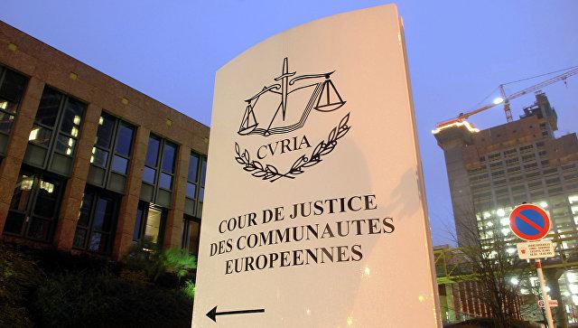 Суд Европейского Союза в Люксембурге. Архивное фото