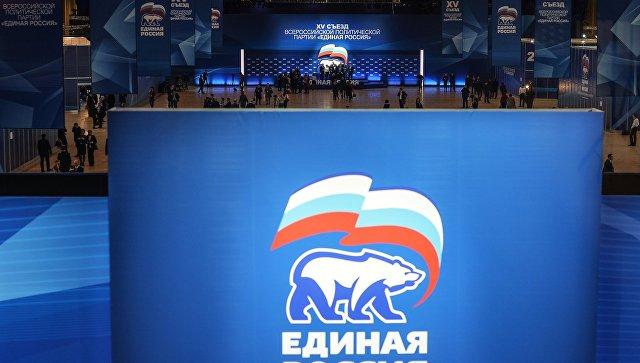 Единая Россия. Архивное фото