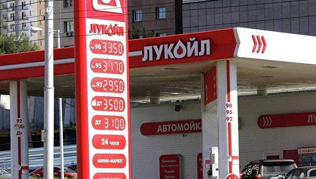 АЗС ЛУКОЙЛа, архивное фото