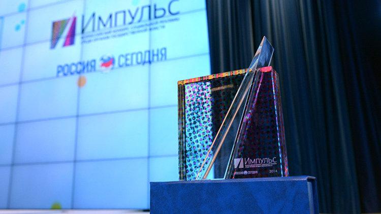 Церемония награждения победителей Всероссийского конкурса социальной рекламы среди органов государственной власти Импульс