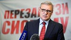 Председатель Партии народной свободы (ПАРНАС) Михаил Касьянов на пресс-конференции по итогам выборов в Государственную Думу РФ