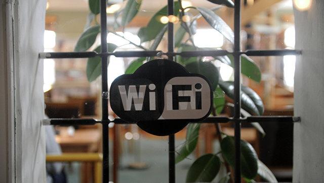 Wi-Fi, архивное фото