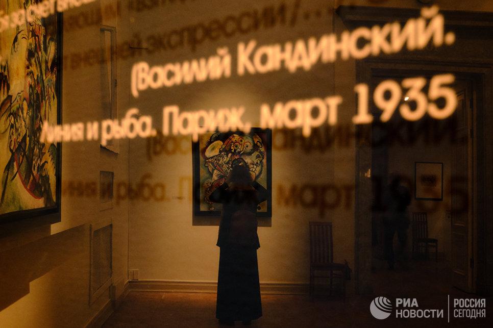 Посетительница на открытии выставки Василий Кандинский и Россия в корпусе Бенуа Русского музея в Санкт-Петербурге