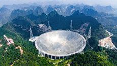 Крупнейший в мире радиотелескоп FAST, Китай. Архивное фото