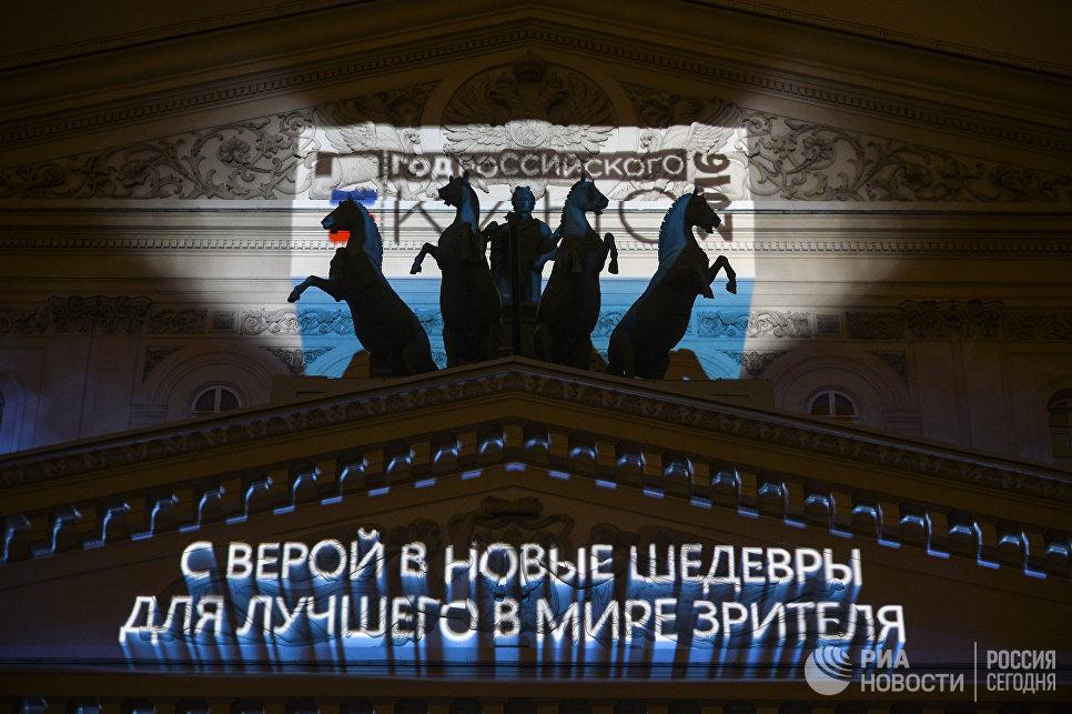 Церемония открытия Московского международного фестиваля Круг света у здания Большого театра в Москве