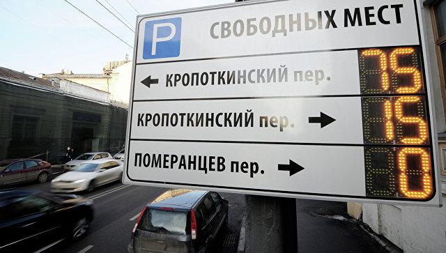 Платная парковка внутри Садового кольца. Архивное фото