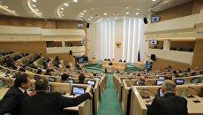 Заседание осенней сессии Совета Федерации РФ. Архивное фото