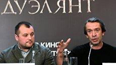 Актер Владимир Машков и режиссер Алексей Мизгирев на пресс-конференции перед премьерой фильма Дуэлянт. Архивное фото