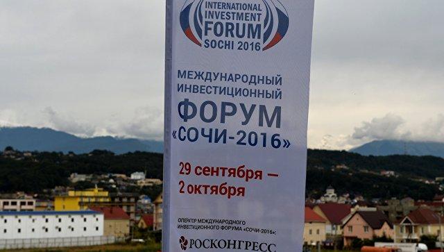 Баннер с логотипом Международного инвестиционного форума Сочи 2016