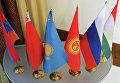 Флаги стран участниц Организации Договора о коллективной безопасности. Архивное фото