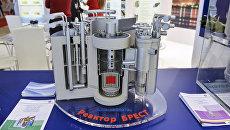 Макет реактора Брест. Архивное фото