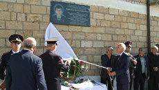 Церемония открытия мемориальной доски в честь убитого полицейского в Дагестане